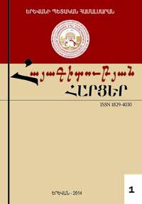 http://www.historyofarmenia-am.armin.am/images/menus/640/HayagitutyanHarcer1.jpg